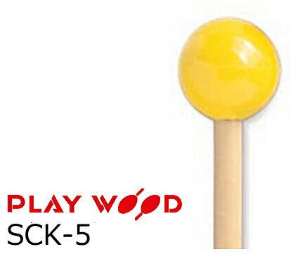 プレイウッド/PlayWood キーボードマレット 硬さ:H(ハード) SCK-5