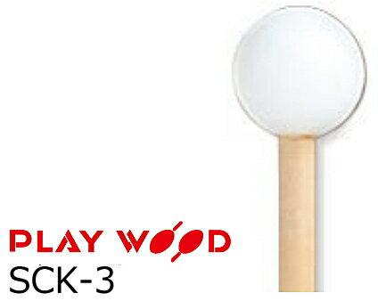 プレイウッド/PlayWood キーボードマレット 硬さ:VH(ベリーハード) SCK-3