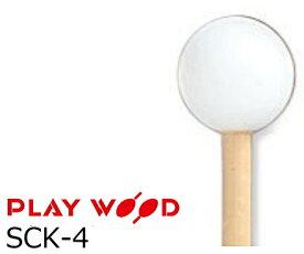 プレイウッド/PlayWood キーボードマレット 硬さ:VH(ベリーハード) SCK-4