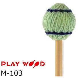 プレイウッド/PlayWood キーボードマレット 硬さ:M(ミディアム) M-103