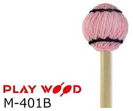 プレイウッド/PlayWood キーボードマレット 硬さ:VH(ベリーハード) M-401B