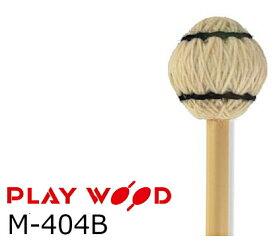 プレイウッド/PlayWood キーボードマレット 硬さ:S(ソフト) M-404B
