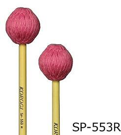 こおろぎマレット/KOROGImallet SP-553R 硬さ:MH(ミディアムハード) マレット500シリーズ毛糸カラーヘッド