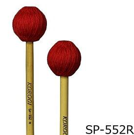 こおろぎマレット/KOROGImallet SP-552R 硬さ:H(ハード) マレット500シリーズ毛糸カラーヘッド