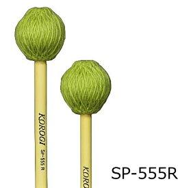 こおろぎマレット/KOROGImallet SP-555R 硬さ:MS(ミディアムソフト) マレット500シリーズ毛糸カラーヘッド