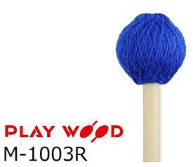 プレイウッド/PlayWood キーボードマレット 硬さ:MH(ミディアムハード) M-1003R (籐柄) 吉岡孝悦モデル