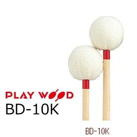 PlayWood/プレイウッド BD-10K バスドラム用マレット 大塚敬子モデル