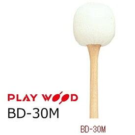 PlayWood/プレイウッド BD-30M バスドラム用マレット 岡田知之モデル