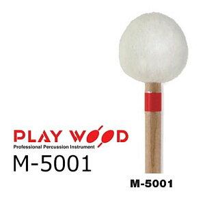 PlayWood/プレイウッド M-5001 2本 マリンバ用キーボードマレット