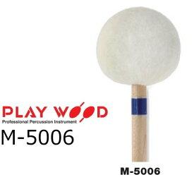 PlayWood/プレイウッド M-5006 4本 マリンバ用キーボードマレット