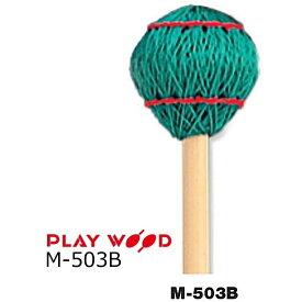 PlayWood/プレイウッド M-503B ヴィブラフォン&マリンバ用キーボードマレット