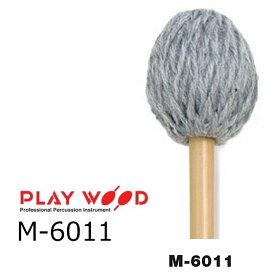 PlayWood/プレイウッド M-6011 加藤訓子モデル マリンバ用キーボードマレット ウォーム・レゾナンス シリーズ