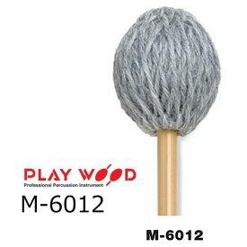 PlayWood/プレイウッド M-6012 加藤訓子モデル マリンバ用キーボードマレット ウォーム・レゾナンス シリーズ