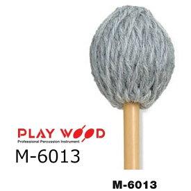 PlayWood/プレイウッド M-6013 加藤訓子モデル マリンバ用キーボードマレット ウォーム・レゾナンス シリーズ