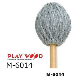 PlayWood/プレイウッド M-6014 加藤訓子モデル マリンバ用キーボードマレット ウォーム・レゾナンス シリーズ