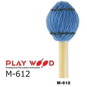 PlayWood/プレイウッド M-612 浜田 均モデル ヴァイブラフォン用キーボードマレット