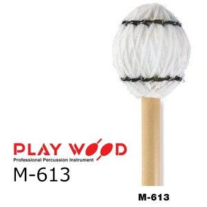 PlayWood/プレイウッド M-613 浜田 均モデル ヴァイブラフォン用キーボードマレット