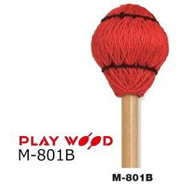 PlayWood/プレイウッド M-801B ヴィブラフォン用キーボードマレット