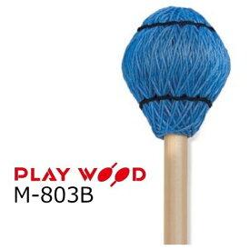 PlayWood/プレイウッド M-803B ヴィブラフォン用キーボードマレット