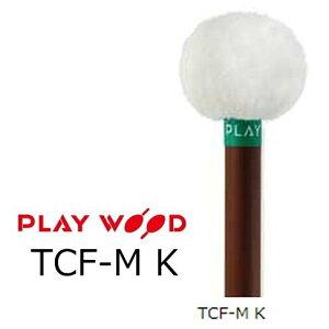 PlayWood/プレイウッド TCF-M K ティンパニ用マレット スタンダードシリーズ