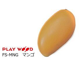 """プレイウッド/PlayWood フルーツシェーカー マンゴ ミュージック シェーカー""""フルーツ"""" FS-MNG"""