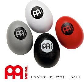 MEINL / マイネル ES-SET(egg shaker set) エッグシェーカーセット
