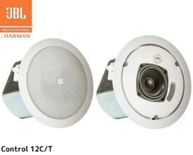 【JBL PROFESSIONAL】Control 12C/T トランス内蔵天井埋込用フルレンジスピーカー 2本セット(白or黒)