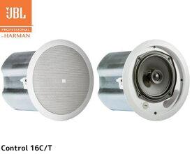 【JBL PROFESSIONAL】Control 16C/T 天井埋込用同軸2-Wayフルレンジ・スピーカー 2本セット(白or黒)