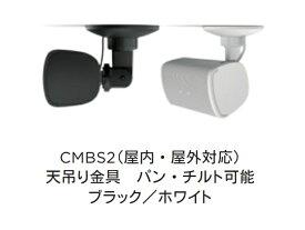 BOSE(ボーズ) CMBS2(屋内・屋外対応)天吊り金具 パン・チルト可能