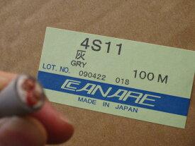 【1M〜切り売り】 カナレ スピーカーケーブル  4S11 グレイ/ブラック