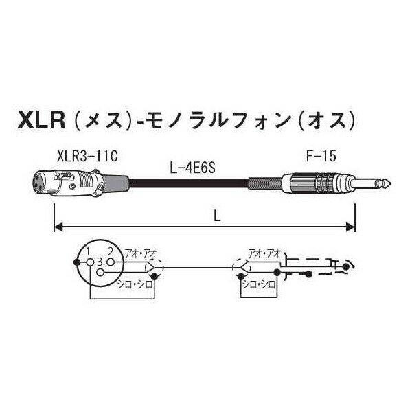 CANARE/カナレ マイクケーブル 10m XLR(メス)⇔モノラルフォン PC10