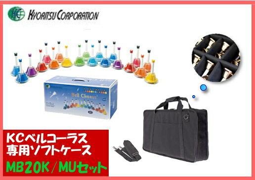 【ベルコーラスマルチカラー20音+ソフトケースのセット!!】MB20K/MU+ BCC60  ミュージックベル ハンドベル キョーリツ/KC