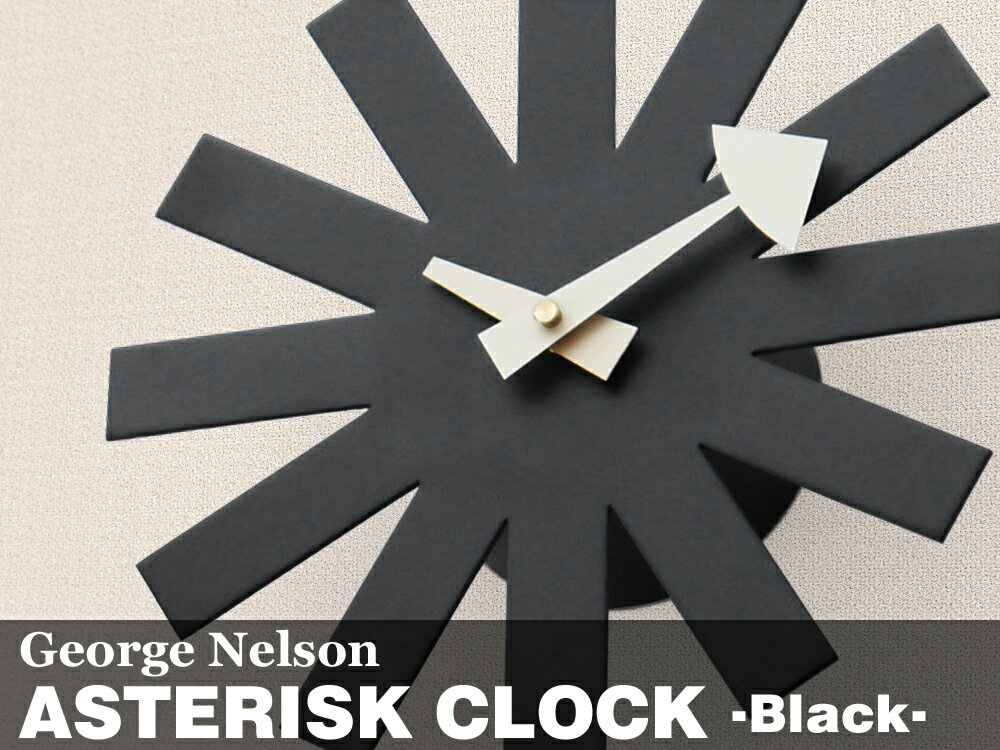 ジョージネルソン アスタリスククロック ブラック 掛け時計 Asterisk Clock ミッドセンチュリー George Nelson ウォールクロック 壁掛け インテリア雑貨 クロック デザイナーズ プレゼント ギフト 母の日 父の日