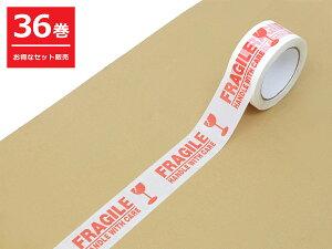 【お得な36巻セット】梱包用OPPテープ FRAGILE 48mm×100m巻  割れ物注意 ガムテープ パッキングテープ テープ 荷造りテープ マスキングテープ 荷札テープ ケアマーク ケアシール サインテープ