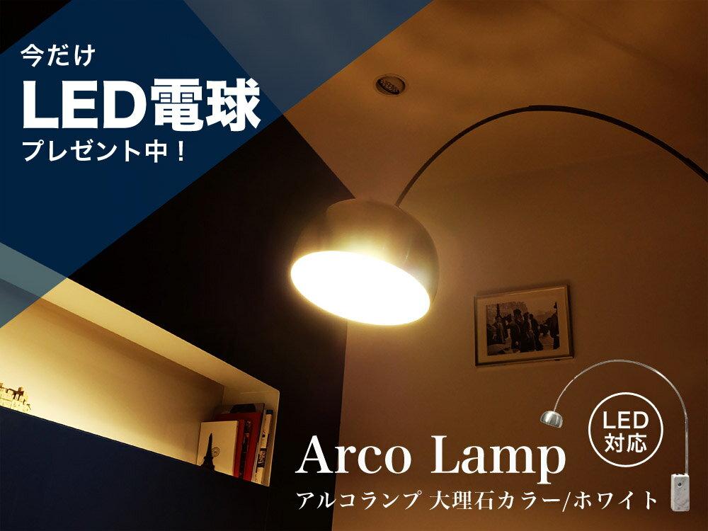 Arco Lamp アルコランプ ホワイト 天然大理石 アッキーレ・カスティリオーニ デザイナーズ照明 フロアランプ リプロダクト ダイニング Achille Castiglioni