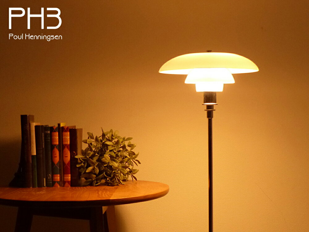 ポールヘニングセン フロアライト PH3 1/2-2 1/2 デザイナーズ Poul Henningsen インテリア照明 リプロダクト ソファ コーナー リビング 間接照明 フロアスタンド ランプ 北欧