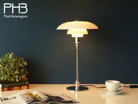 ポールヘニングセン テーブルライト PH3/2 クロームメッキ仕上げ 北欧デザイン Poul Henningsen インテリア照明 リプロダクト 書斎 寝室 デスクライト スタンド ランプ デザイナーズ