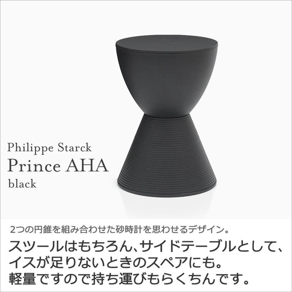 プリンスアハ スツール ブラック フィリップ・スタルク Philippe Starck 収納 チェア リプロダクト 腰掛け ダイニングチェア オットマン フットスツール 椅子 玄関イス ベンチ Prince AHA