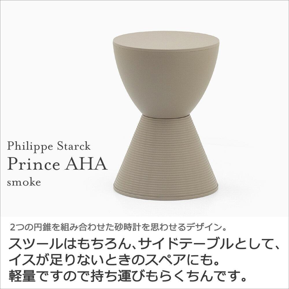 プリンスアハ スツール スモーク フィリップ・スタルク Philippe Starck 収納 チェア リプロダクト 腰掛け ダイニングチェア オットマン フットスツール 椅子 玄関イス ベンチ Prince AHA