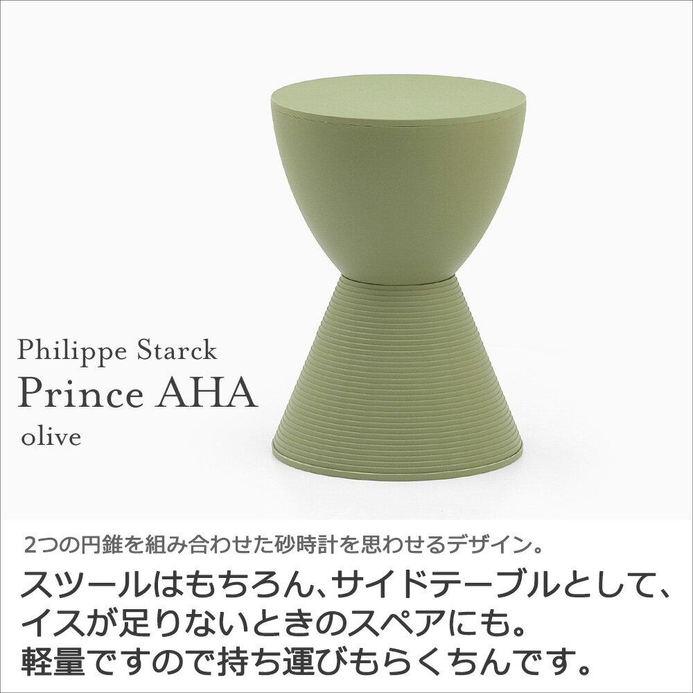 プリンスアハ スツール オリーブ フィリップ・スタルク Philippe Starck 収納 チェア リプロダクト 腰掛け ダイニングチェア オットマン フットスツール 椅子 玄関イス ベンチ Prince AHA グリーン