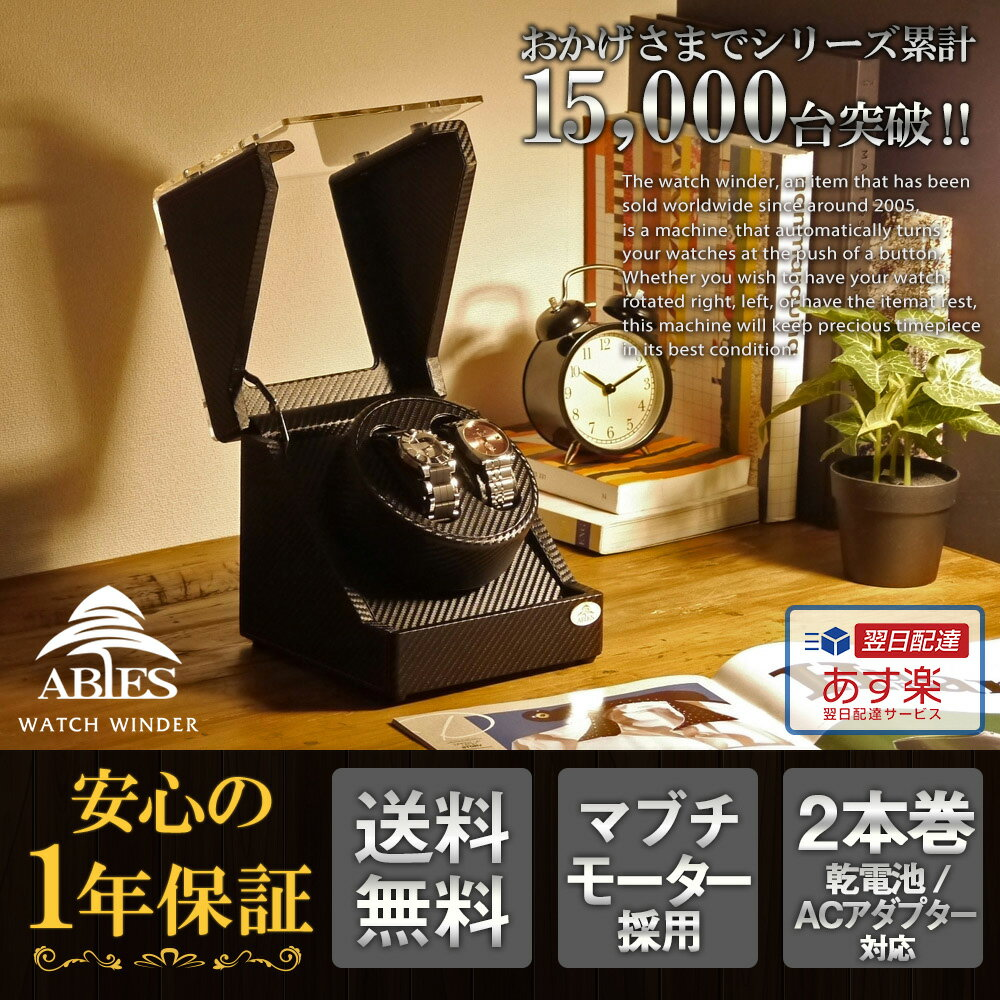 【あす楽対応】ワインディングマシーン 2本巻 カーボン調 WB Abies(アビエス) 2連 ウォッチワインダー プレゼント 腕時計 自動巻き ワインディングマシン ウォッチケース 2本 収納ケース メンズ レディース ケース 時計ケース ワインダー