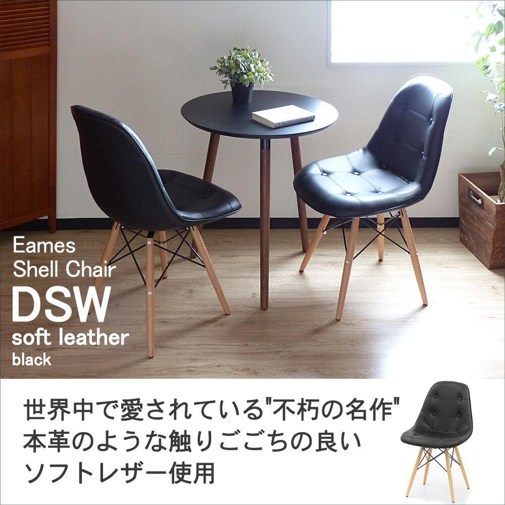 イームズ シェルチェア DSW ソフトレザー レッグカラー全2色 ブラック ダイニングチェア ミッドセンチュリー デザイナーズチェア チャールズ レイ EAMES ウッドベース リプロダクト 食卓 椅子 イス