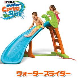 【在庫有り】スペイン直輸入!FEBER ウォーター カーブ スライド ウォータースライダー スライダー すべり台 滑り台 庭 子供用 家庭用 水遊び 遊具 屋外 FEBER Water Curve Slide