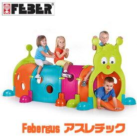 【在庫有り】スペイン直輸入!FEBER Febergus アスレチック トンネル 屋外 遊具 子供 おもちゃ お庭 保育園 幼稚園 FEBER Febergus