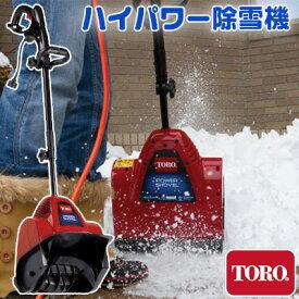 【在庫有り】【動画有り】TORO 電動除雪機 雪かき機 小型除雪機 家庭用 超軽量 電動 投雪 雪飛ばし 除雪作業 道具 Toro 38361 Power Shovel