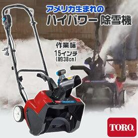 【在庫有り】【動画有り】除雪機 Toro 38371 電動パワー スノーブロワー 《15-Inch 12 Amp》 電動除雪機 雪かき機 小型除雪機 家庭用 超軽量 電動 道具