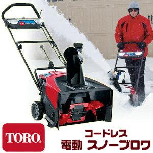 【動画有り】除雪機 Toro パワークリア ブラシレス コードレス 電動 スノーブロワ 電動除雪機 雪かき機 小型除雪機 家庭用 超軽量 電動 道具 Toro Power Clear 21 in. 60-Volt Lithium-Ion Brushless Cordless Elec
