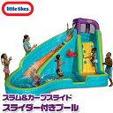 【大型遊具】【送料無料】リトルタイクス スラム&カーブスライド スライダー付きプール 子供用 家庭用 水遊び プール…