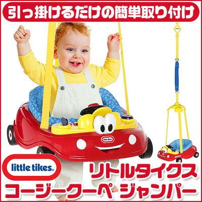 【在庫有り】【送料無料】リトルタイクス コージークーペ ドアウェイ ジャンパー ジャンプ 赤ちゃん ベビー 室内 遊具 簡単 取り付け 音楽 長さ調整 洗濯 運動 Little Tikes Cozy Coupe Doorway Jumper