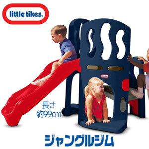 【在庫有り】リトルタイクス ハイド & スライド クライマー ジャングルジム プレイジム すべり台 スライダー 遊具 キッズ 室内 室外 屋外 屋内 部屋 庭 公園 Little Tikes Hide & Slide Climber